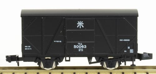 Tomix 8702 J.N.R. Covered Wagon Type Wamu50000 (Plywood Remodeled Car)